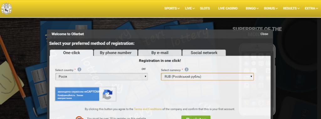 Регистрация на сайте БК Ollerbet